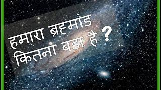 Repeat youtube video हमारा ब्रह्मांड कितना बडा है ? | How Big is Our Universe in Hindi