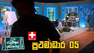 ITN Television Iskole - (2020-10-31) | ITN Thumbnail