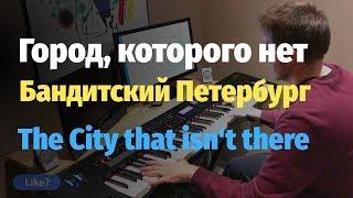 Город, которого нет (Бандитский Петербург) / The City that isn't there (Bandit Petersburg) - Piano