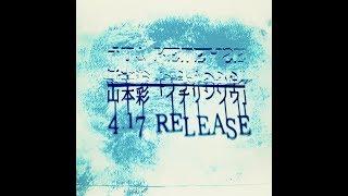 山本彩 - 1st Single「イチリンソウ」ティザー映像 (2019.4.17 Release!!)