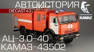 АЦ-3,0-40 (КамАЗ-43502) [Дилерська модель - Автоісторія] 1:43