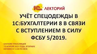 1C:Лекторий 13.04.21 Учёт спецодежды в 1С:Бухгалтерии 8 в связи с вступлением в силу ФСБУ 5/2019.