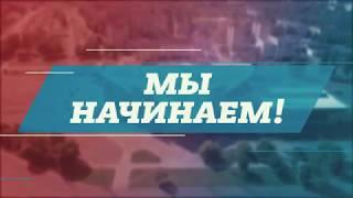 Имиджевый видеоролик БГК им. Мешкова к старту сезона 2017/2018
