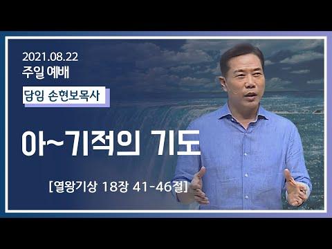 [2021-08-22] 주일2부예배 손현보목사: 아~기적의 기도(왕상18장 41절~46절)