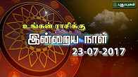 Today astrology இன்றைய ராசி பலன் 23-07-2017 Today astrology in Tamil Show Online