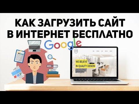 Как загрузить сайт в интернет бесплатно