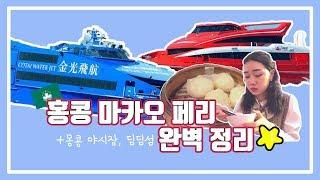 #3 홍콩 마카오 페리 완벽 정리 | Feat. 몽콕야…