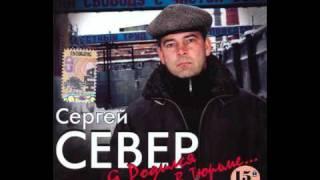 Сергей Север - Взрослые песни