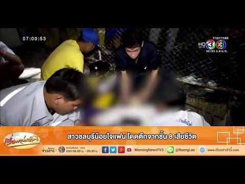 เรื่องเล่าเช้านี้ สาวชลบุรีน้อยใจแฟน โดดตึกจากชั้น 8 เสียชีวิต (17 ก.ค.58)