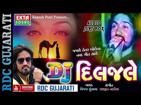 DJ Dil Jale | DJ Nonstop | Gujarati DJ Mix Songs 2016 | Vijay Suvada | EKTA SOUND | Full Audio Songs
