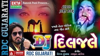 Presenting : dj dil jale - gujarati mix songs by album singer vijay suvada video directer sunny patel , abhay producer...