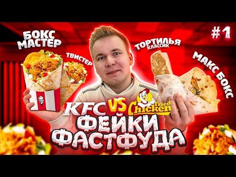ФЕЙК KFC / Fried Chicken VS КФС, зачем так плагиатить? / НОВОЕ ШОУ Фейки Фастфуда #1