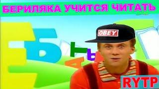 БЕРИЛЯКА RYTP / пуп ритп