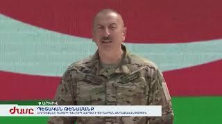 Ադրբեջանը հայերի հանդեպ վարում է ցեղասպան քաղաքականություն