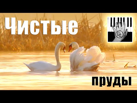 И.Тальков - Чистые пруды пианино кавер