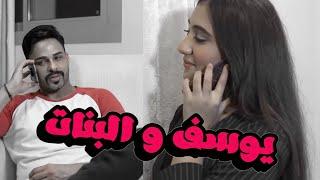 الحلقة 7    أبي أتزوج ج١ 💍 يوسف المحمد    مسلسل #يوسف_والبنات Video