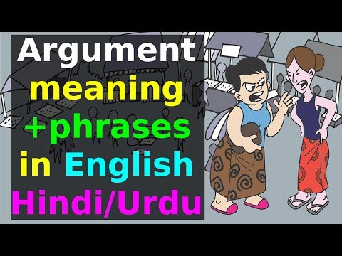 Argument meaning in Hindi Urdu | English words meaning for English speaking practice