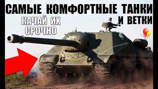 👉ВОТ ЧТО НУЖНО КАЧАТЬ В 2021! КОМФОРТНЫЕ ТАНКИ и ВЕТКИ ДЛЯ ПРОКАЧКИ! ЛУЧШИЕ в World of Tanks