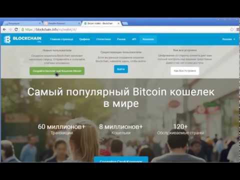 ЛОХОТНОН!Заработок на перепродаже адресов Bitcoin кранов.
