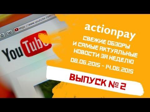 Еженедельный видео-обзор новостей