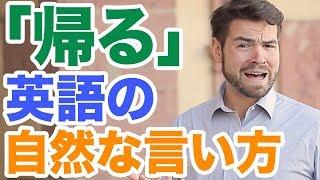 日本人がよく間違える「帰る」の自然な言い方をご存知ですか?|IU-Connect英会話 #162 thumbnail