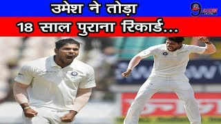 OMG! हैदराबाद टेस्ट मैच में उमेश यादव ने रचा इतिहास, तोड़ा 18 साल पुराना रिकॉर्ड…| Umesh Yadav