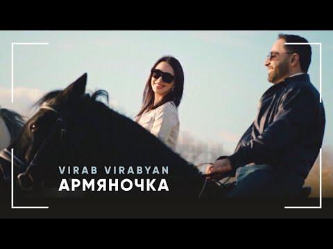 Вираб Вирабян - Армяночка (2021)
