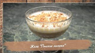 Как сделать желе | Желе в домашних условиях «ПТИЧЬЕ МОЛОКО», Очень нежный десерт! [Семейные рецепты]