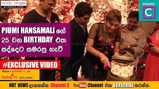 Piumi Hansamali 25th Birthday Celebration