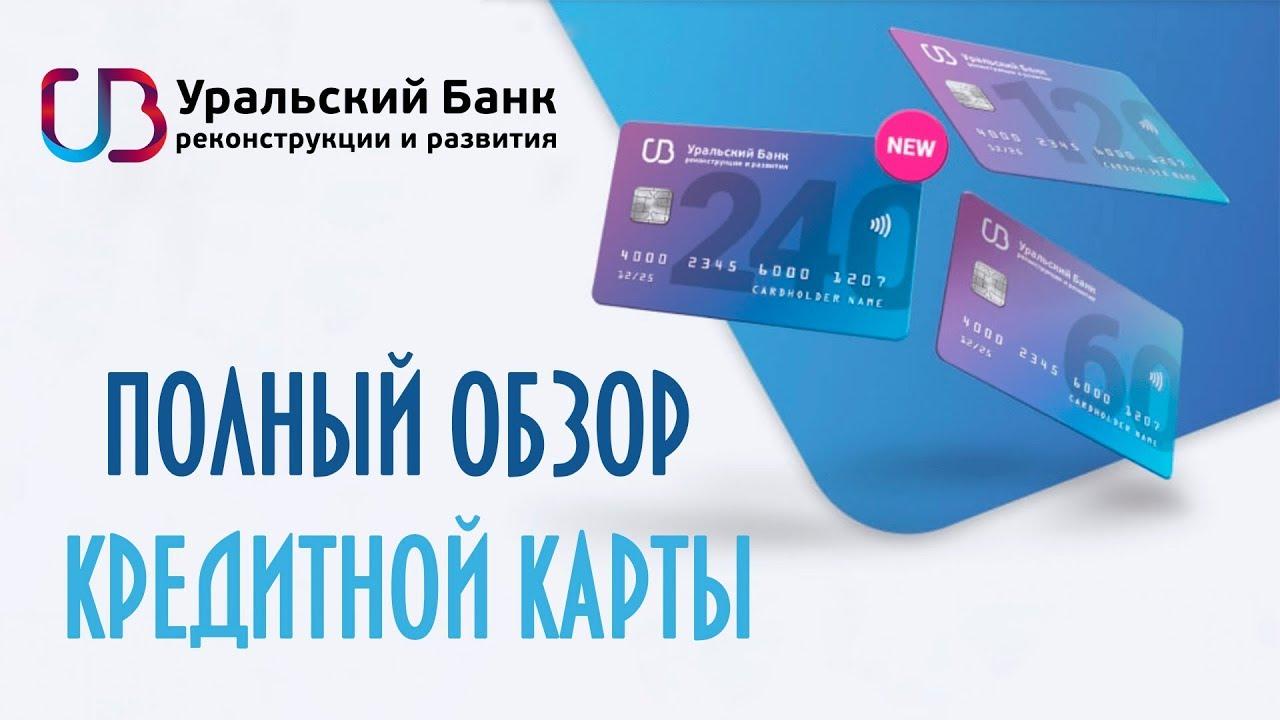 кредитная карта убрр 120 дней без процентов условия отзывы что такое скоринг бюро в кредитной истории