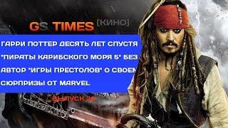 GS Times [КИНО] #22. «Игра престолов», «Терминатор 5», «Пираты Карибского моря 5»
