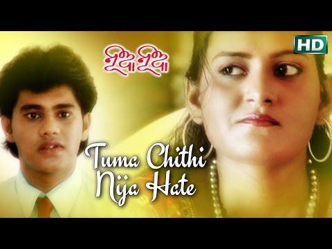 Tuma Chithi Nija Hate  Romantic Song  Santiraj Khosala  Sarthak Music  Sidharth Tv