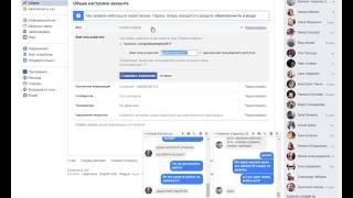 Как сменить имя пользователя ID страницы на Facebook.