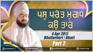 Part 2 - Pashu Praet Mugad Ko Tare  - 4_4_2017 Bhullarheri