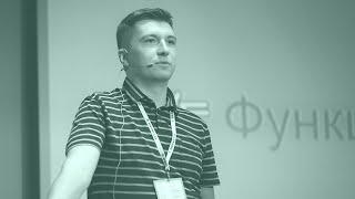 «Основы функционально-реактивного программирования». Алексей Осипенко