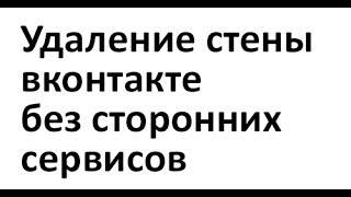 Как удалить стену в контакте 2015 без программ(Быстрое удаление стены контакте без сторонних программ. То, что я вставляю: http://itbc.kiev.ua/download/download.php?name=http://u.to..., 2014-01-28T12:09:42.000Z)