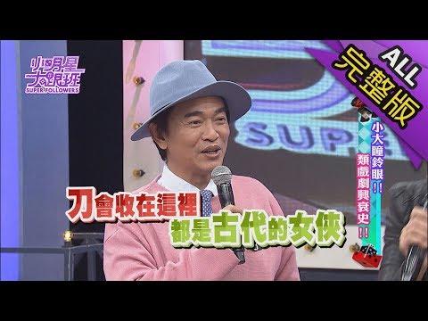 【完整版】小大瞳鈴眼!類戲劇興衰史!2018.02.26小明星大跟班