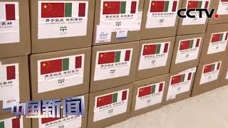 [中国新闻] 海外观察 意大利侨领:意大利华侨华人积极抗疫 | 新冠肺炎疫情报道