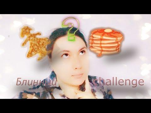 Pancake art challenge. ??????? ????????. Ladinka oboVsem ...