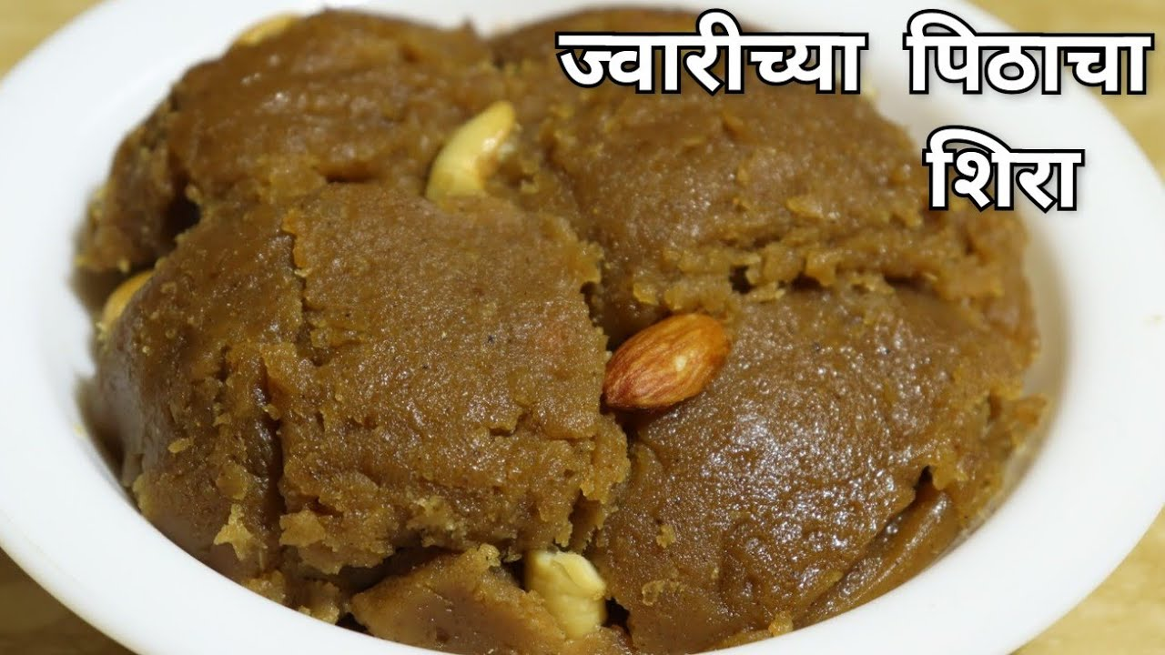 ज्वारीच्या पिठाचा स्वादिष्ट व पौष्टिक,मऊ लुसलुशीत शिरा  Jwaricha Sheera   Jowar ke aate ka halwa