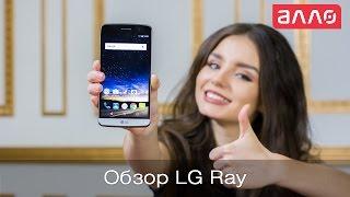 Видео-обзор смартфона LG Ray X190(Купить смартфон LG Ray X190 Вы можете, оформив заказ у нас на сайте ..., 2015-12-11T09:18:43.000Z)