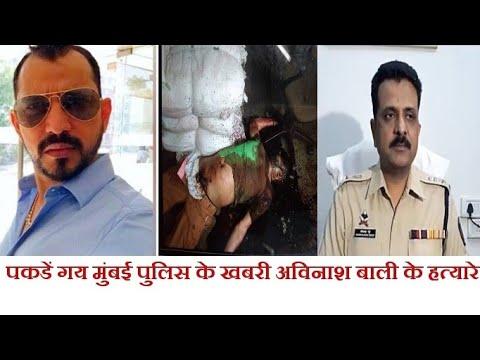 पकडें गय मुंबई पुलिस के खबरीअविनाश बाली के हत्यारे