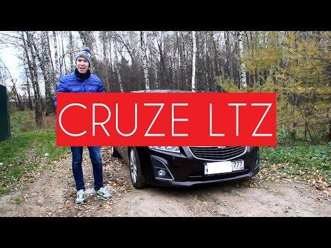 Chevrolet Cruze LTZ 1.4T #КИБЕРОБЗОР