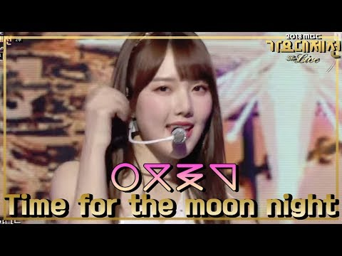 [HOT] GFRIEND - Time for the moon night, 여자친구 - 밤