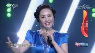 《天天把歌唱》 20200625| CCTV综艺