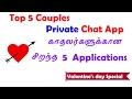காதலர்களுக்கான மிக சிறந்த 5 Couples Application - Top 5 Couples Private Chatting Apps.
