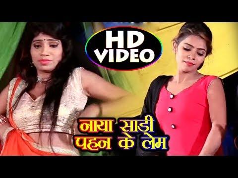 नया साड़ी पहना के लेम - Distic Me Chha GayilPiyawa Ke DeshSudhir Bharti - Bhojpuri Hit Song