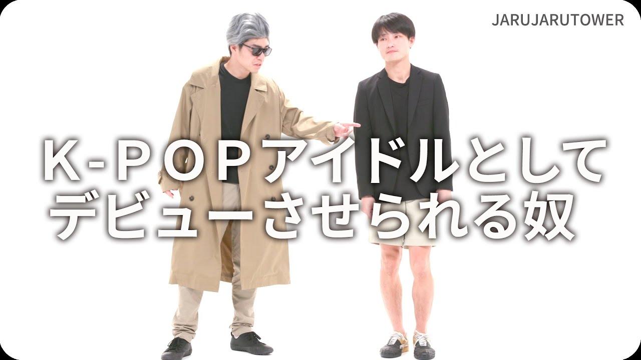 『K-POPアイドルとしてデビューさせられる奴』ジャルジャルのネタのタネ【JARUJARUTOWER】