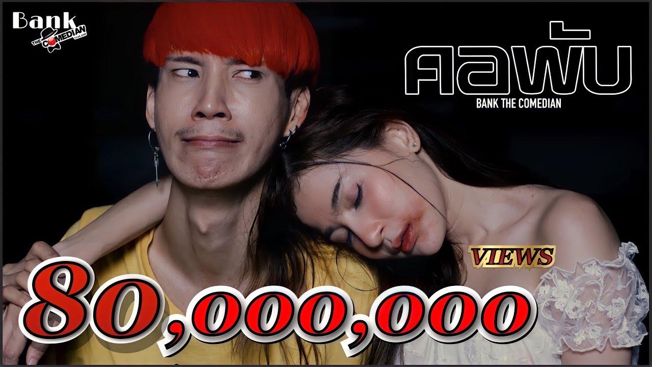 Photo of เพลง คอพับ – คอพับ [ OFFICIAL MV ] – BANK เด็กแว๊นหัวทอง วงฝุดติ่ง