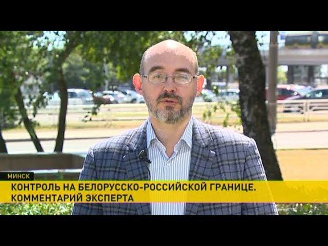 Нужен ли пограничный контроль на белорусско-российской границе?